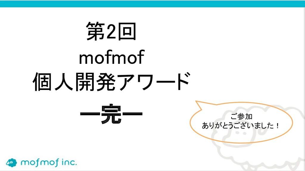 第2回 mofmof 個人開発アワード  ー完ー ご参加 ありがとうございました!
