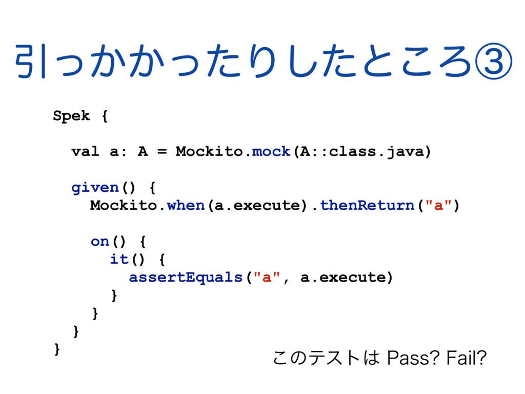 Ҿ͔͔ͬͬͨΓͨ͠ͱ͜Ζᶅ Spek { val a: A = Mockito.mock(A:...