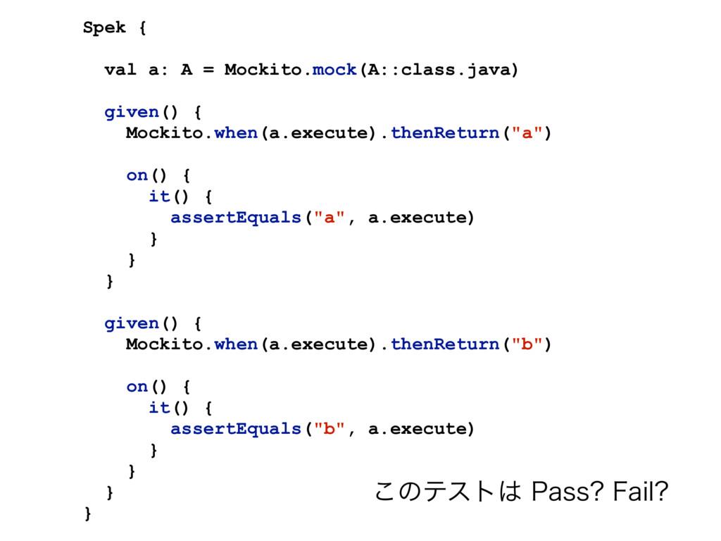 Spek { val a: A = Mockito.mock(A::class.java) g...