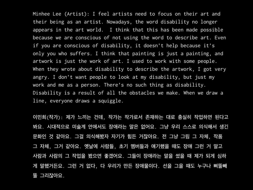 Minhee Lee (Artist): I feel artists need to foc...