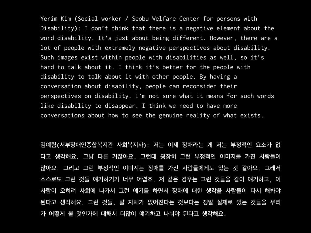 Yerim Kim (Social worker / Seobu Welfare Center...