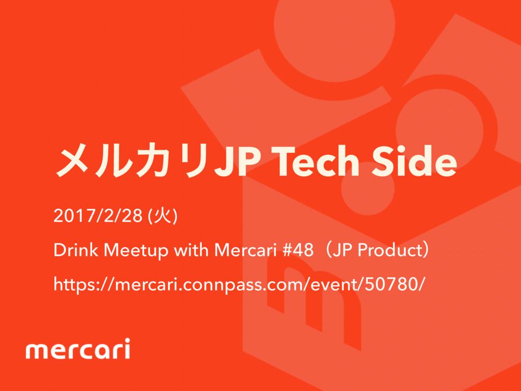 ϝϧΧϦJP Tech Side 2017/2/28 (Ր) Drink Meetup wit...