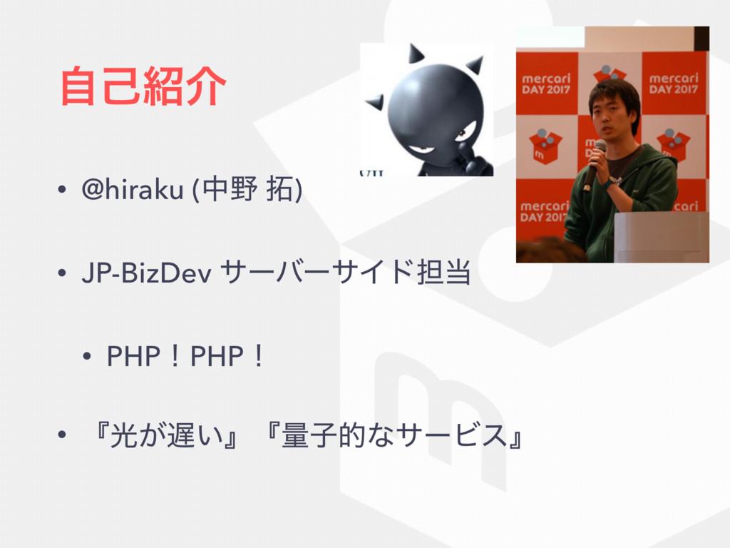 ࣗݾհ • @hiraku (த ) • JP-BizDev αʔόʔαΠυ୲ • P...