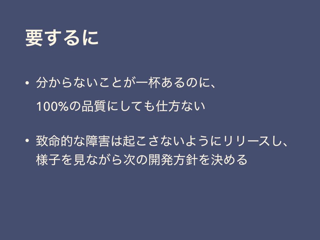 ཁ͢Δʹ • ͔Βͳ͍͜ͱ͕Ұഋ͋Δͷʹɺ 100%ͷ࣭ʹͯ͠ํͳ͍ • க໋తͳো...