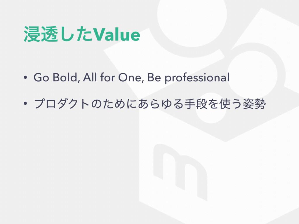 ਁಁͨ͠Value • Go Bold, All for One, Be profession...