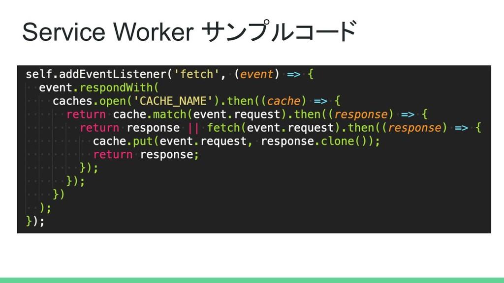 Service Worker サンプルコード