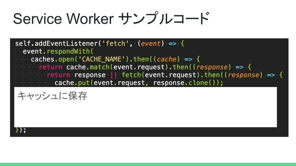 Service Worker サンプルコード キャッシュに保存