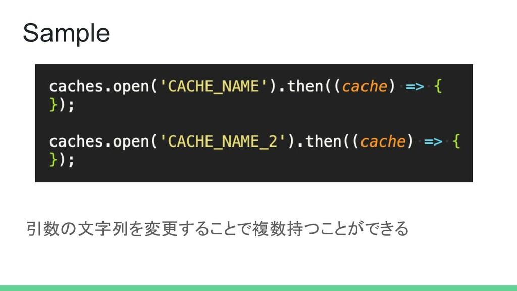 引数の文字列を変更することで複数持つことができる Sample