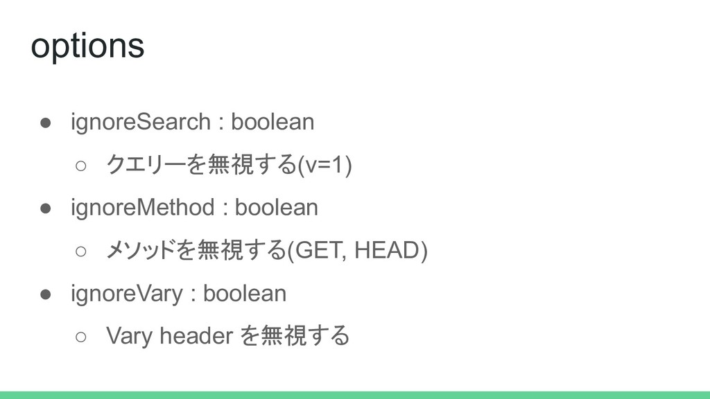 ● ignoreSearch : boolean ○ クエリーを無視する(v=1) ● ign...