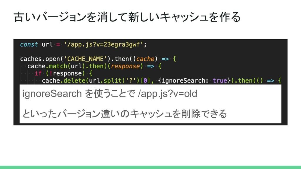 古いバージョンを消して新しいキャッシュを作る ignoreSearch を使うことで /app...
