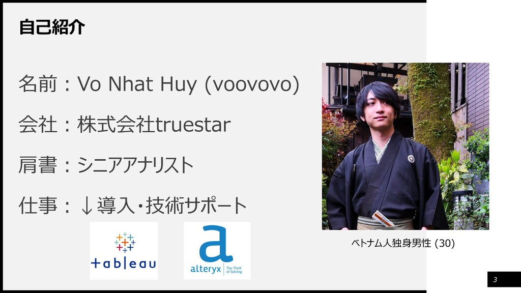 自己紹介 名前:Vo Nhat Huy (voovovo) 会社:株式会社truestar 肩...