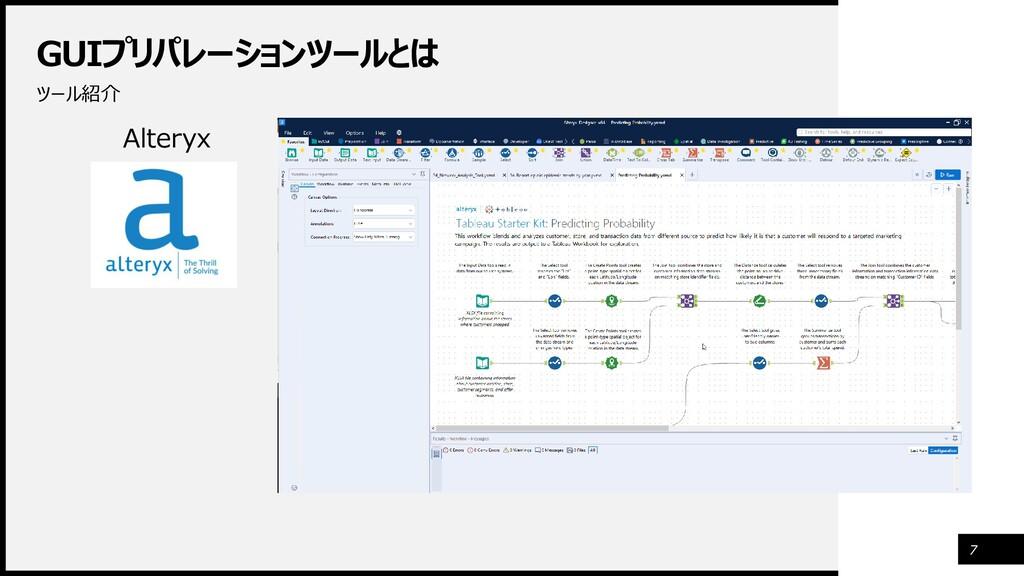 GUIプリパレーションツールとは ツール紹介 7 Alteryx