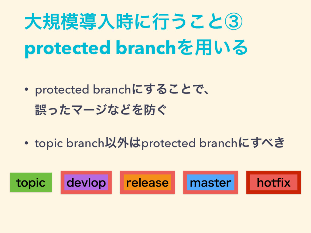 େنಋೖʹߦ͏͜ͱᶅ protected branchΛ༻͍Δ • protected b...
