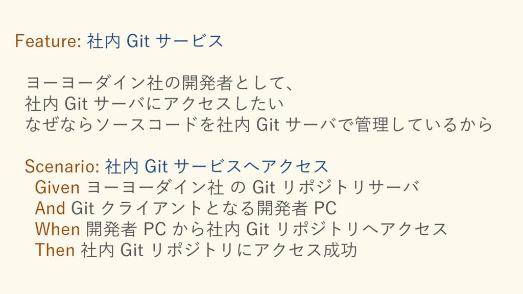 Feature: 社内 Git サービス ヨーヨーダイン社の開発者として、 社内 Git サー...