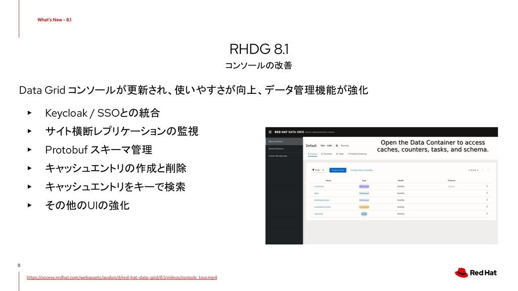 Data Grid コンソールが更新され、使いやすさが向上、データ管理機能が強化 ▸ Keyc...