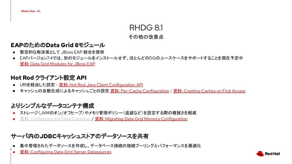 EAPのためのData Grid 8モジュール ● 暫定的な解決策として JBoss EAP ...