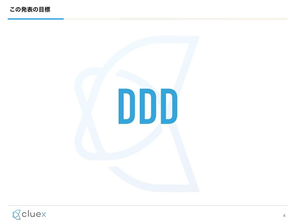 4 ͜ͷൃදͷඪ DDD