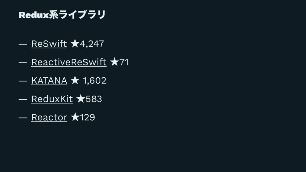 ReduxܥϥΠϒϥϦ — ReSwift ˒4,247 — ReactiveReSwift ...