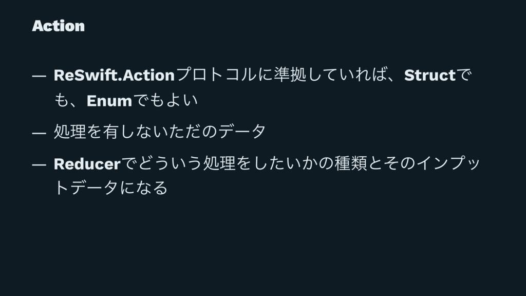 Action — ReSwi!.Actionϓϩτίϧʹ४ڌ͍ͯ͠ΕɺStructͰ ɺE...