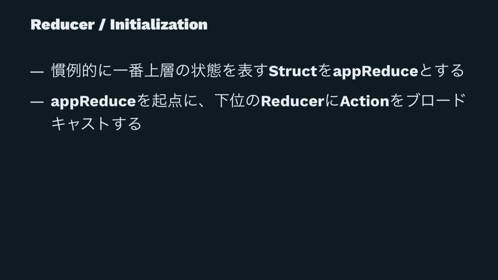 Reducer / Initialization — ׳ྫతʹҰ൪্ͷঢ়ଶΛද͢Struct...
