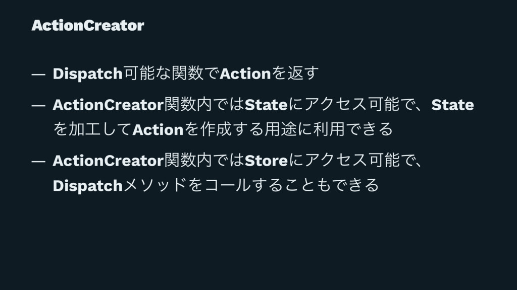 ActionCreator — DispatchՄೳͳؔ਺ͰActionΛฦ͢ — Actio...