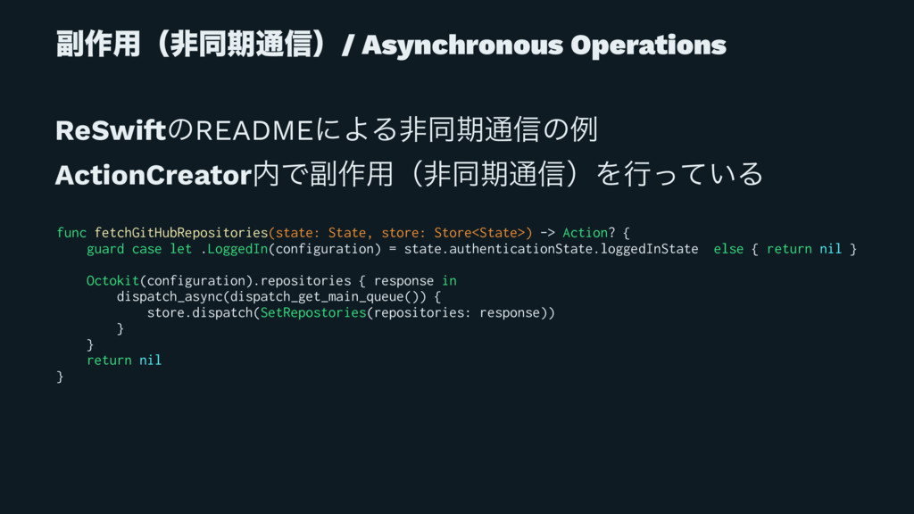 ෭࡞༻ʢඇಉظ௨৴ʣ/ Asynchronous Operations ReSwi!ͷREAD...