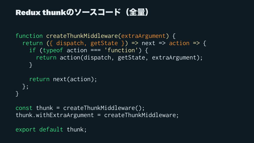 Redux thunkͷιʔείʔυʢશྔʣ function createThunkMidd...