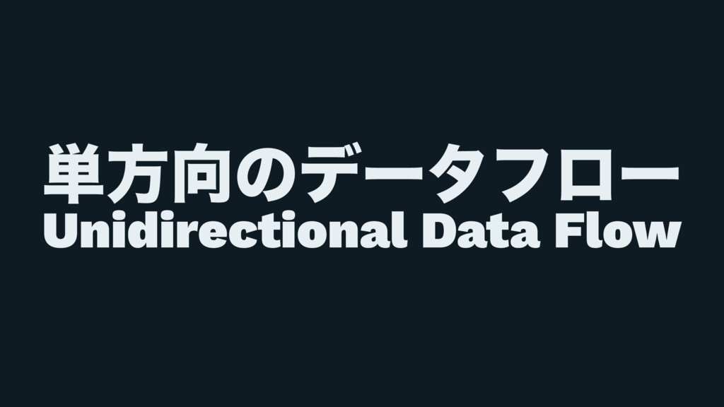 ɹ ɹ ୯ํ޲ͷσʔλϑϩʔ Unidirectional Data Flow