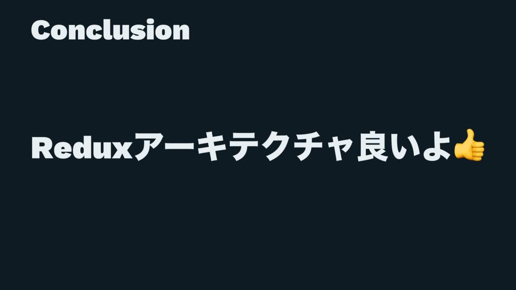 Conclusion ɹ ɹ ReduxΞʔΩςΫνϟྑ͍Α!