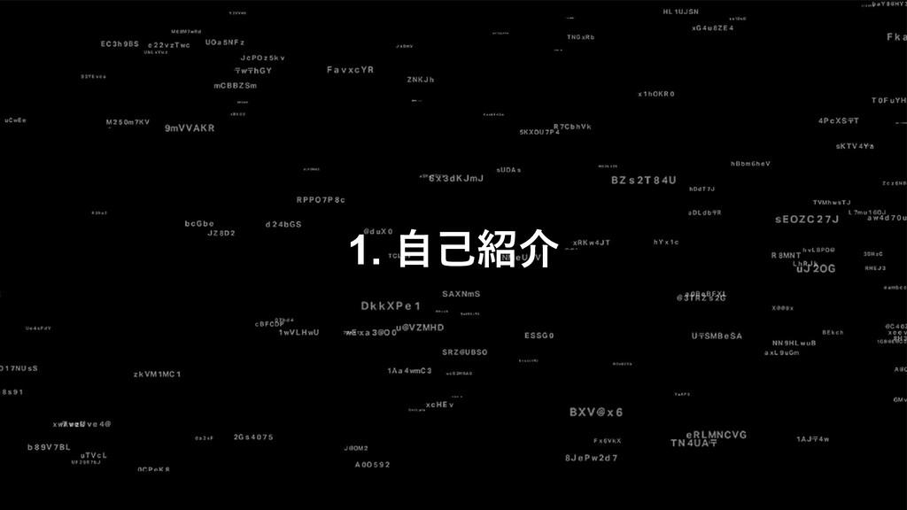 1. ⾃⼰紹介