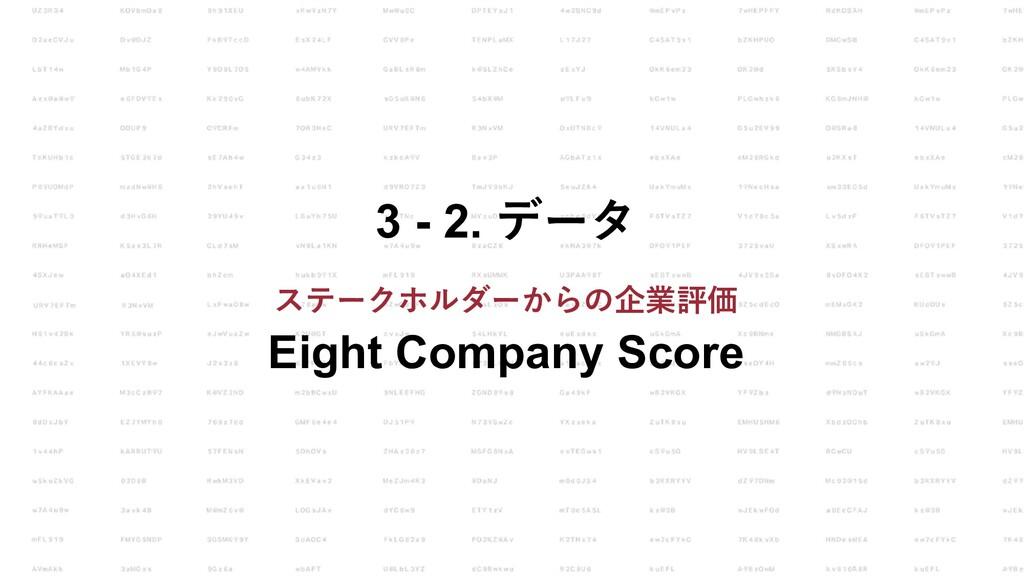 3 - 2. データ ステークホルダーからの企業評価 Eight Company Score