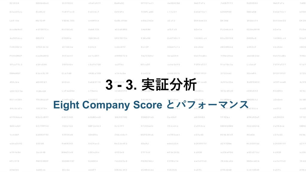 3 - 3. 実証分析 Eight Company Score とパフォーマンス
