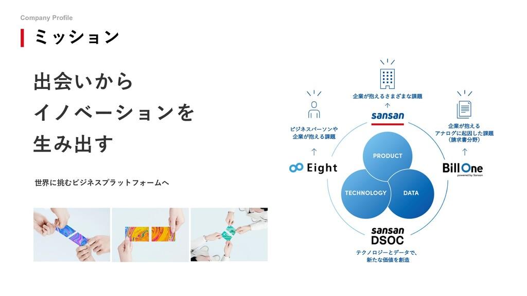 Company Profile ミッション 出会いから イノベーションを ⽣み出す 世界に挑む...