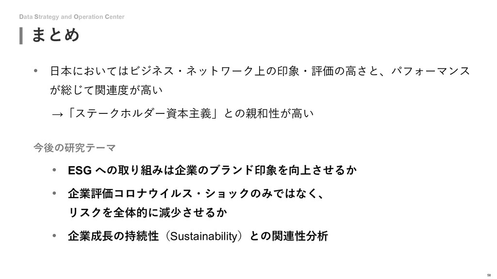 Data Strategy and Operation Center まとめ 58 • ⽇本に...