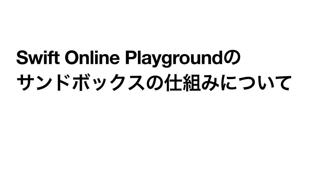 Swift Online Playgroundͷ αϯυϘοΫεͷΈʹ͍ͭͯ