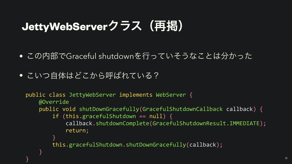 JettyWebServerΫϥεʢ࠶ܝʣ • ͜ͷ಺෦ͰGraceful shutdownΛ...