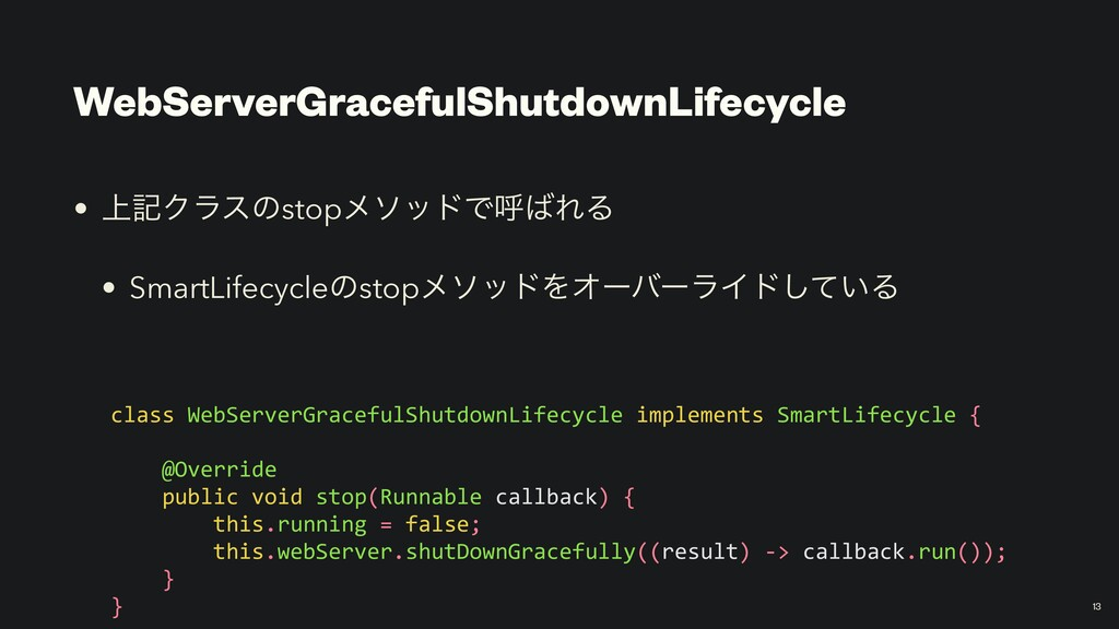 WebServerGracefulShutdownLifecycle • ্هΫϥεͷstop...