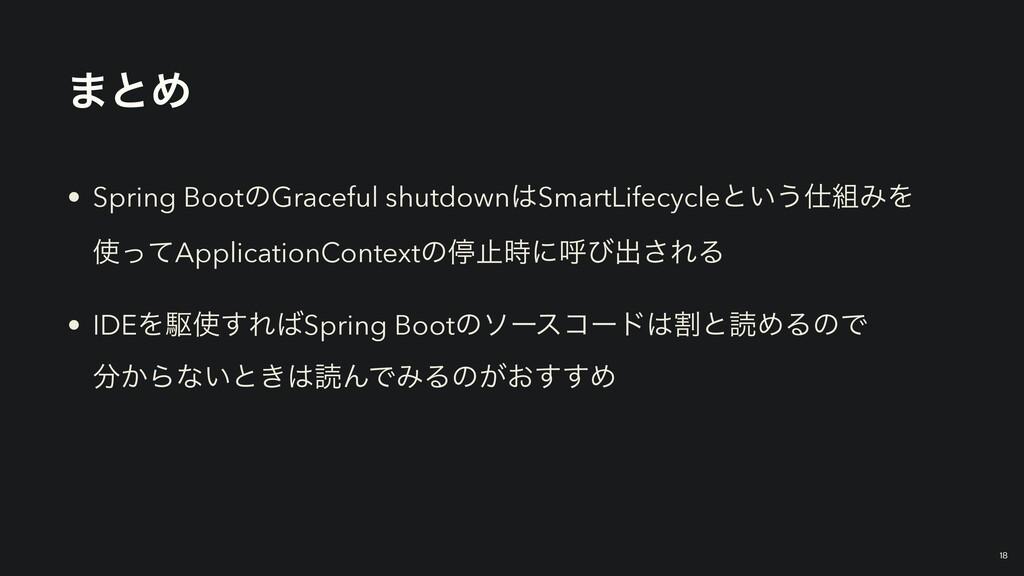 ·ͱΊ • Spring BootͷGraceful shutdownSmartLifecy...