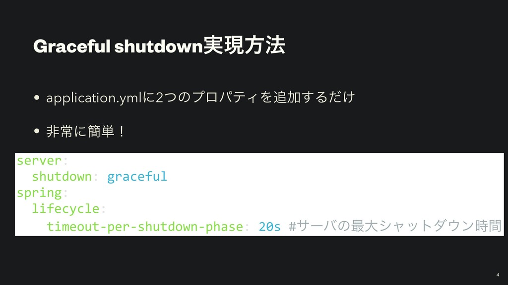 Graceful shutdown࣮ݱํ๏ • application.ymlʹ2ͭͷϓϩύς...