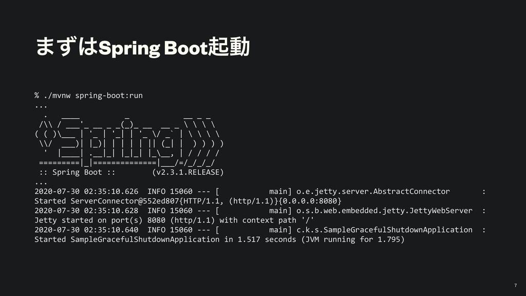 ·ͣSpring Bootىಈ % ./mvnw spring-boot:run ... ....