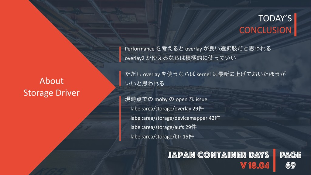 PAGE Japan Container DAYS v 18.04 69 About Stor...
