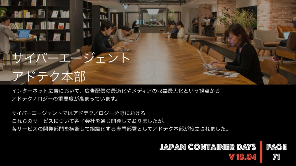 PAGE Japan Container DAYS v 18.04 71 αΠόʔΤʔδΣϯτ...