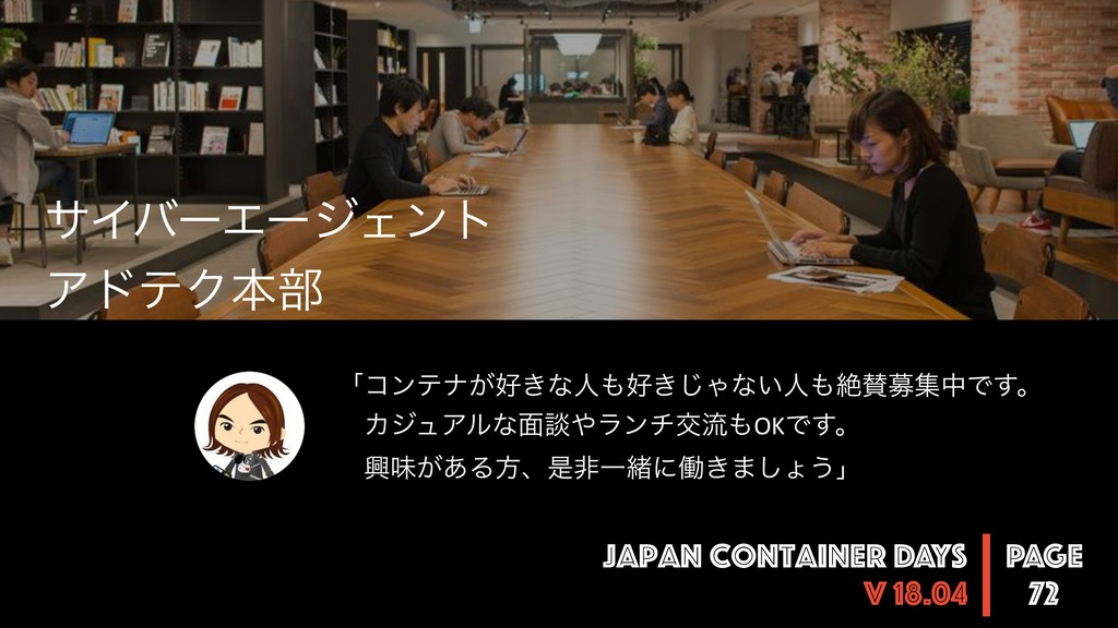 PAGE Japan Container DAYS v 18.04 72 αΠόʔΤʔδΣϯτ...