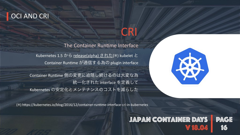 PAGE Japan Container DAYS v 18.04 16 CRI The Co...