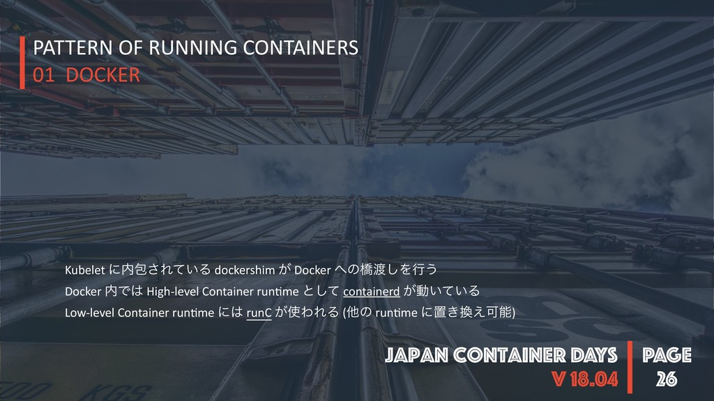 PAGE Japan Container DAYS v 18.04 26 Kubelet ʹ಺...