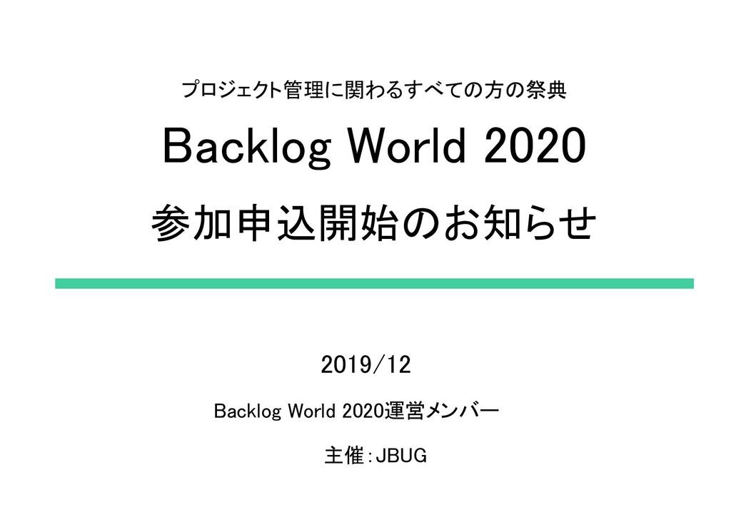 プロジェクト管理に関わるすべての方の祭典 Backlog World 2020 参加申込開...