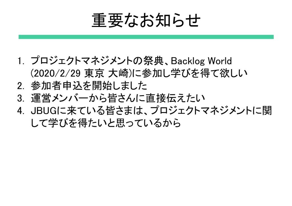 1. プロジェクトマネジメントの祭典、Backlog World (2020/2/29 東京 ...
