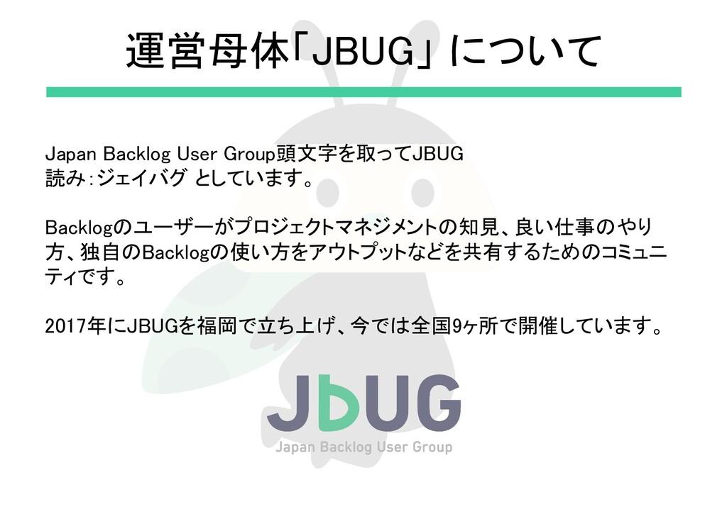 Japan Backlog User Group頭文字を取ってJBUG 読み:ジェイバグ と...