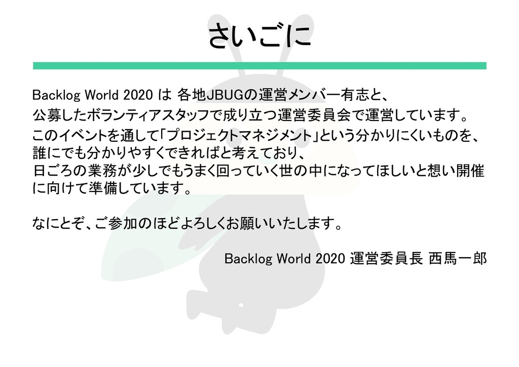 さいごに Backlog World 2020 は 各地JBUGの運営メンバー有志と、 公...