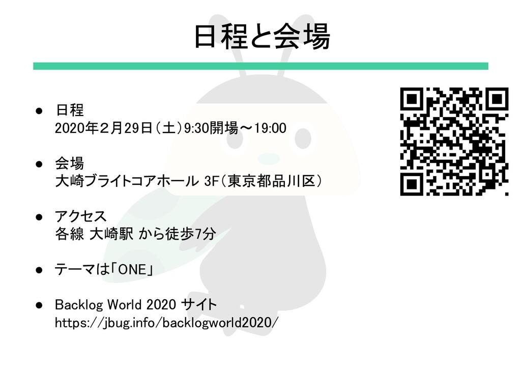 ● 日程 2020年2月29日(土)9:30開場〜19:00  ● 会場 大崎ブライト...